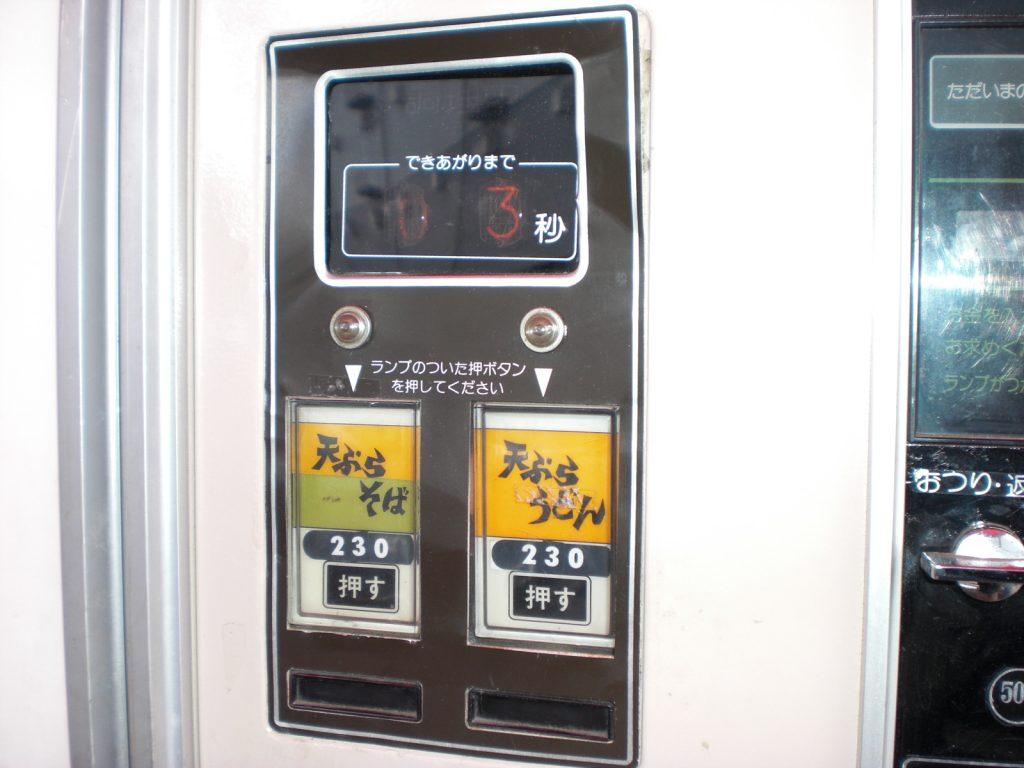 うどん自動販売機