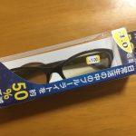 ブルーライトを50%低減してくれる老眼鏡