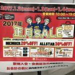 神戸三宮のバスケットボール専門店BALLER'Sにて