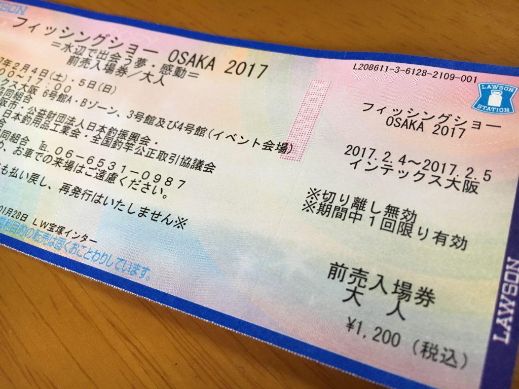 フィッシングショー大阪2017 チケット