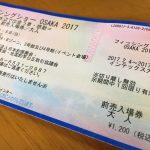 釣行記とフィッシングショー大阪2017