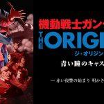 【機動戦士ガンダム】THE ORIGINと真紅の【モアザンエキスパート】