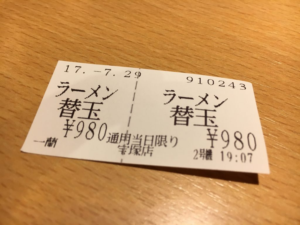 一蘭 食券
