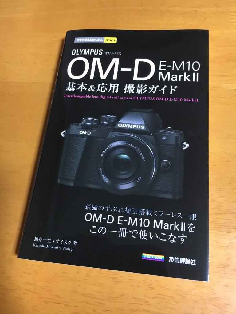 オリンパス OM-D E-M10 Mark II 基本&応用 撮影ガイド