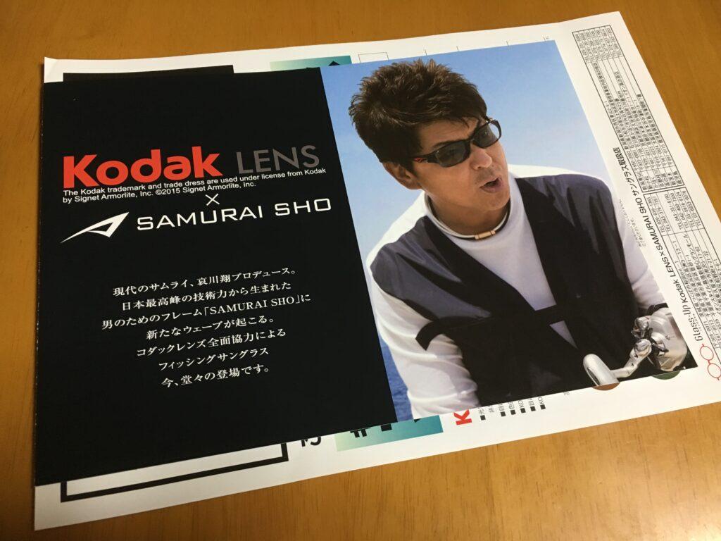 フィッシングショー大阪 SAMURAI SHO 偏光サングラス