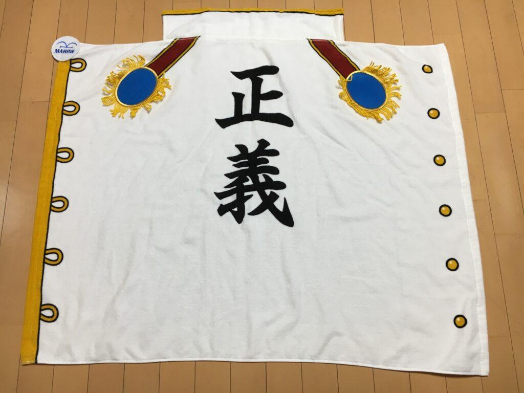 ワンピース 海軍襟付タオル