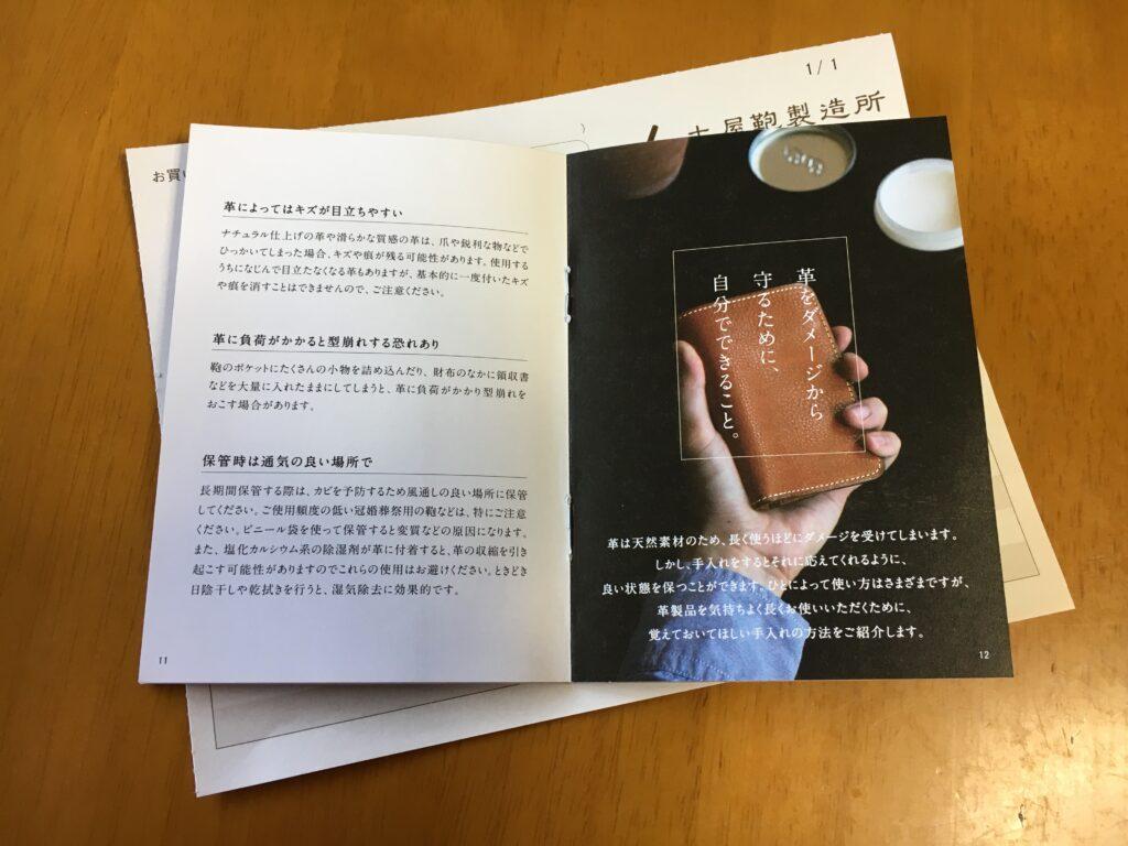 ナチューラ ヌメ革Lファスナー 取説