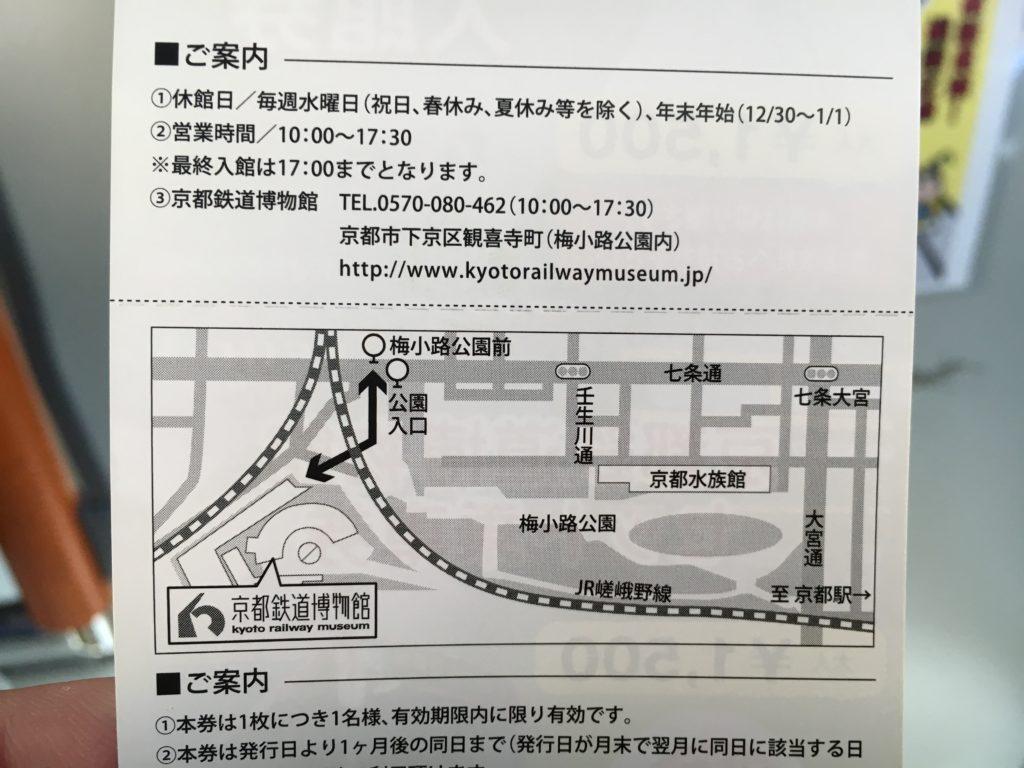 京都鉄道博物館 お得切符