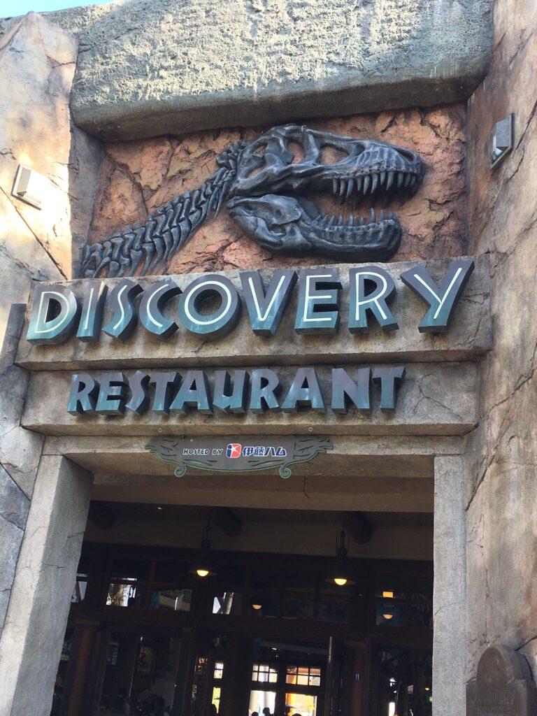 USJ DISCOVERYレストラン