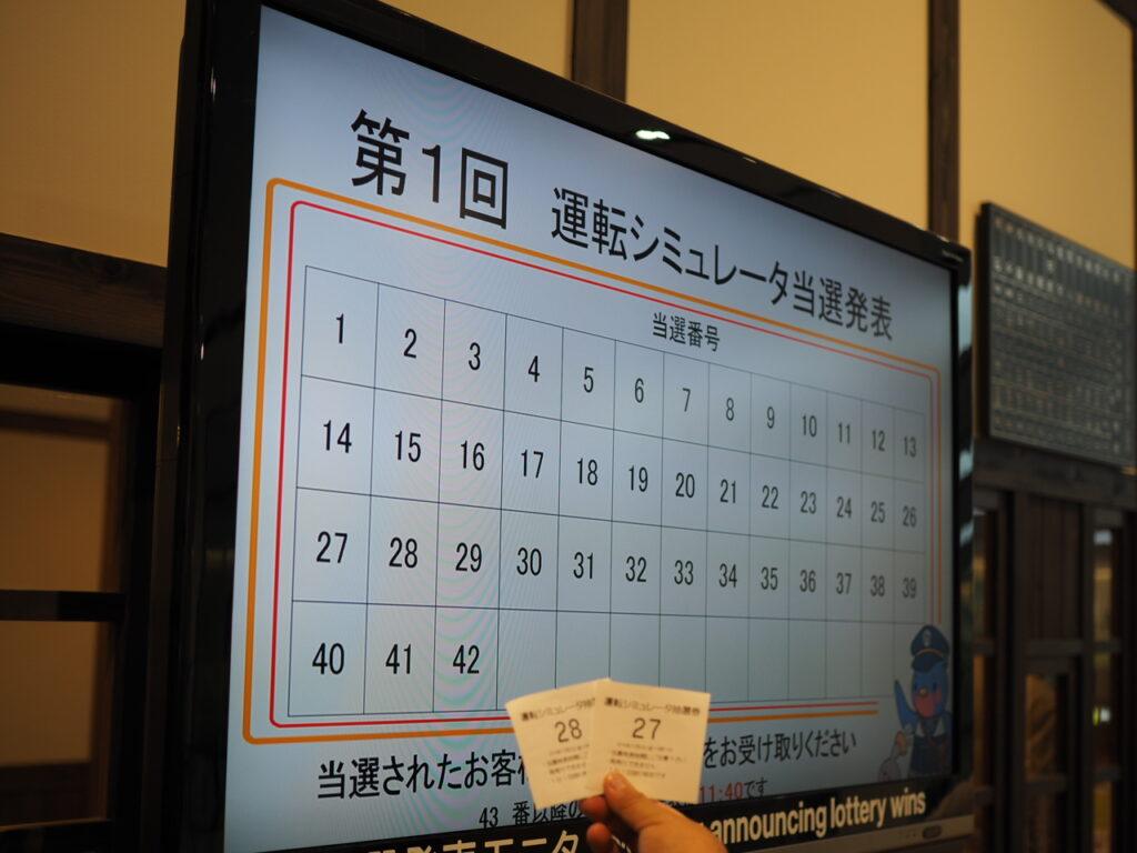 京都鉄道博物館 運転シュミレータ