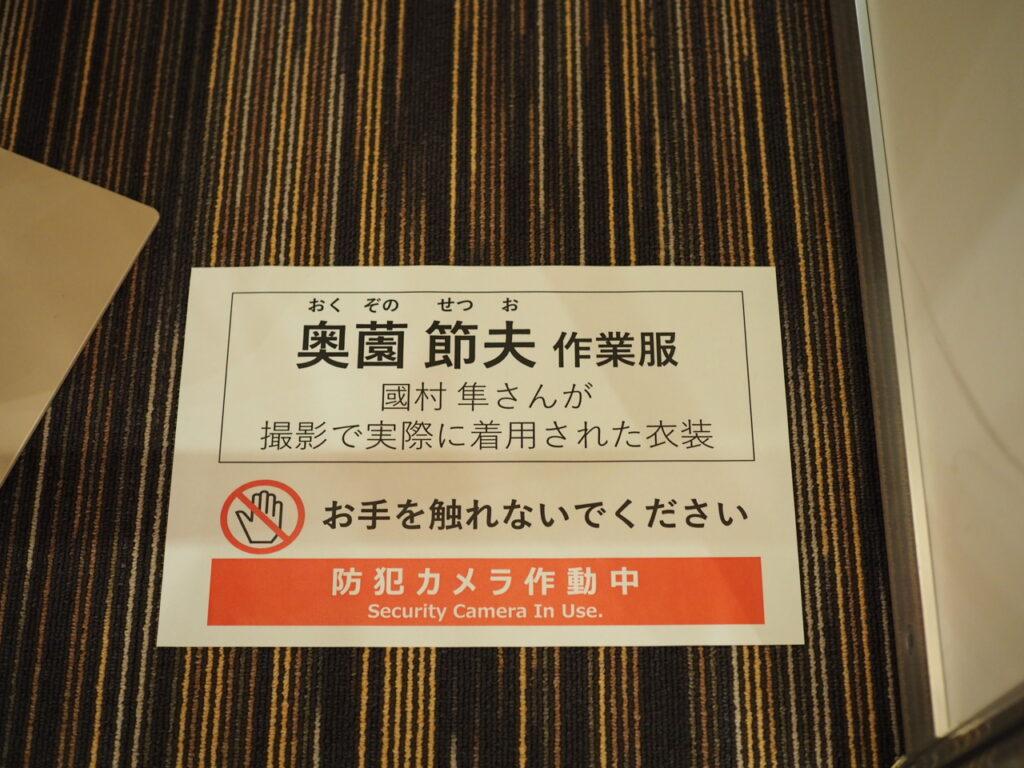 京都鉄道博物館 映画 かぞくいろ 衣装展示
