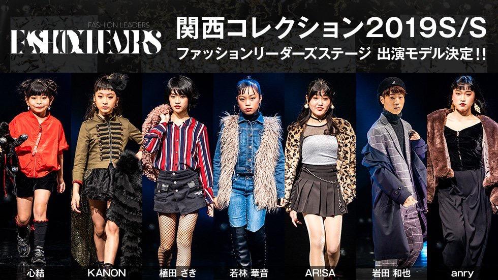 関西コレクション2019S/S出演