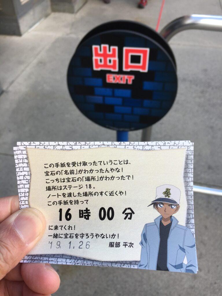 USJ 名探偵コナン ミステリー・チャレンジ