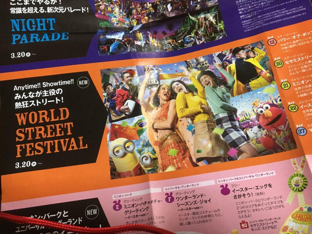 USJ ワールド・ストリート・フェスティバル