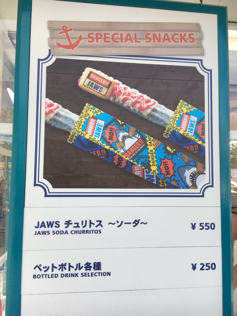 USJ JAWS チュリトス~ソーダ~