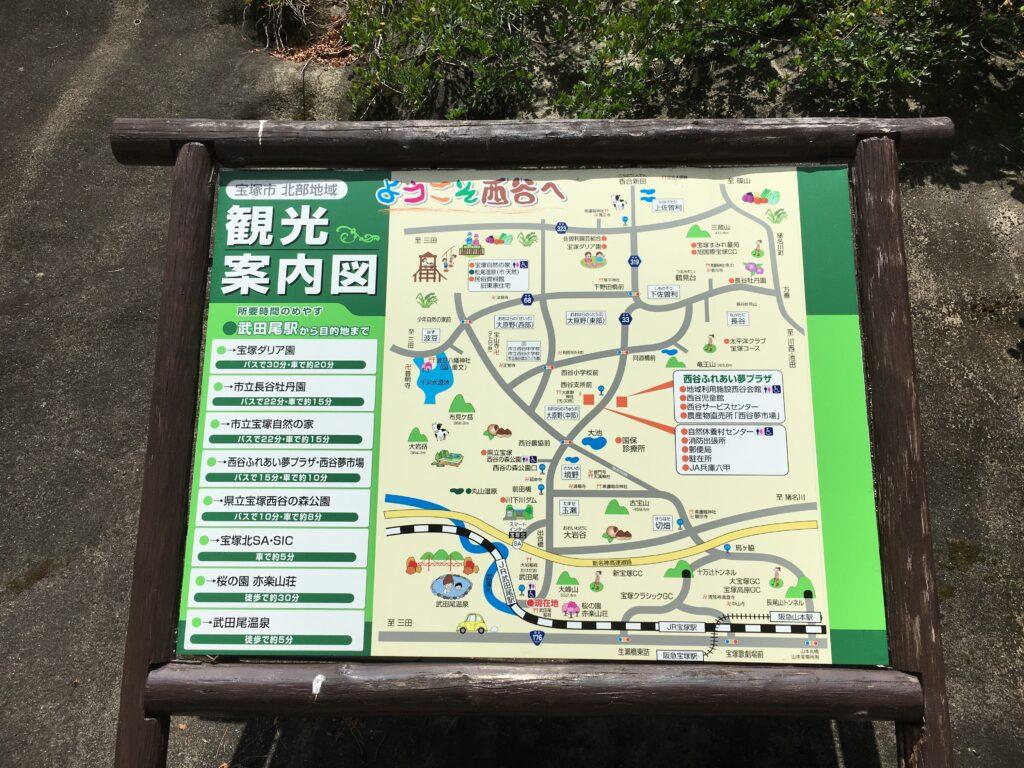 武田尾駅周辺 観光案内図