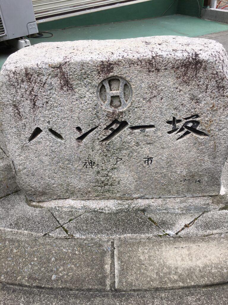 神戸北野 異人館